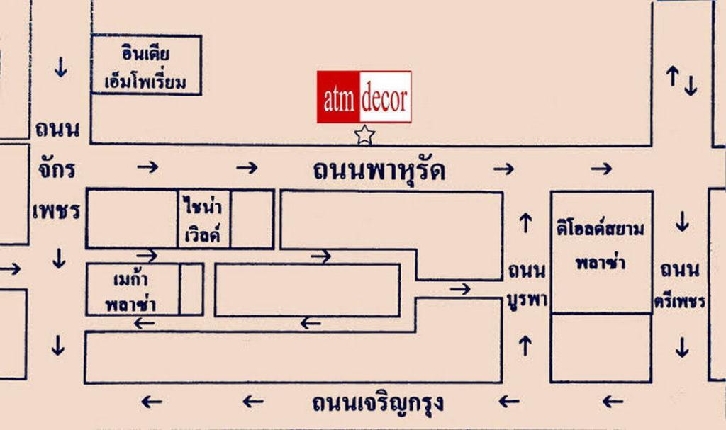 แผนที่ ร้านผ้าม่านพาหุรัด บริษัท แฟบริค พลัส ผ้าม่าน ATM Decor